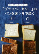 「ブラフベーカリー」のパンをおうちで焼く