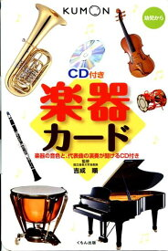 楽器カード第2版 [ 吉成順 ]