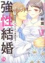 強性結婚7 〜ガテン肉食男子×インテリ草食女子〜 (DaitoComics TLシリーズ) [ 新薫 ]