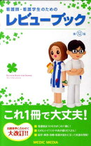 看護師・看護学生のためのレビューブック第12版