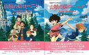 【バーゲン本】山賊の娘ローニャ 前後ーNHKアニメ・ガイド