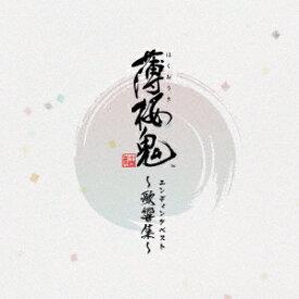 ゲーム「薄桜鬼」エンディングベスト 〜歌響集〜 [ (ゲーム・ミュージック) ]