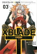 XBLADE+CROSS(03)