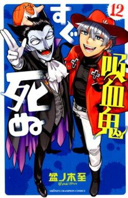 吸血鬼すぐ死ぬ(12)