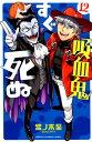 吸血鬼すぐ死ぬ(12) (少年チャンピオンコミックス) [ 盆ノ木至 ]