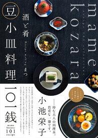 酒と肴 豆小皿料理101銭 [ まつ ]