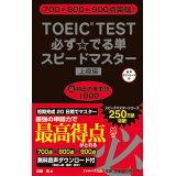 TOEIC TEST必ず☆でる単スピードマスター(上級編) 700→800→900点突破!