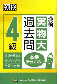 漢検4級実物大過去問本番チャレンジ! [ 日本漢字能力検定協会 ]