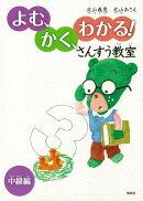【バーゲン本】よむ、かく、わかる!さんすう教室 中級編