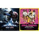 スペース・スクワッド ギャバンVSデカレンジャー&ガールズ・イン・トラブル COLLECTORS PACK【Blu-ray】