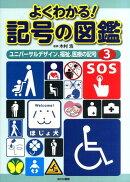よくわかる!記号の図鑑(3)