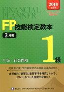 FP技能検定教本1級(2018年度版3分冊)