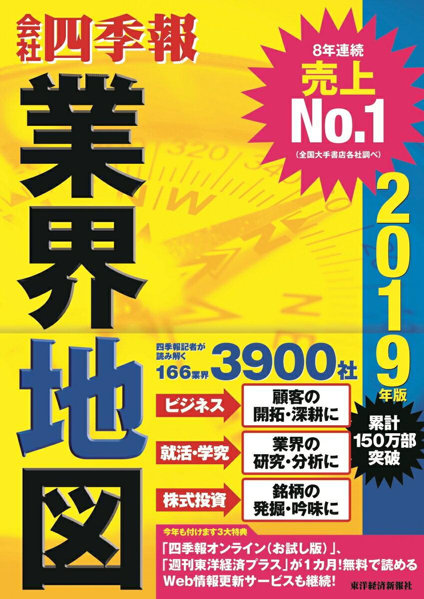 「会社四季報」業界地図 2019年版 [ 東洋経済新報社 ]