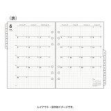 A5090月間ダイアリーカレンダー+方眼メモタイプインデック