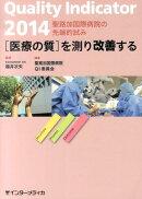「医療の質」を測り改善する(2014)