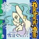 雪泣く〜Setsunaku〜メロディー