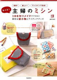 もっと!主婦のミシン 100均リメイクでできる!便利な袋小物とアイディア [ 種市加津子 ]