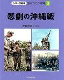 3悲劇の沖縄戦