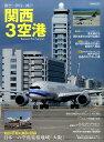 関西3空港