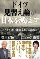 ドイツ見習え論が日本を滅ぼす
