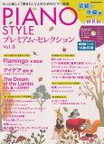 PIANO STYLE プレミアムセレクション(vol.6) 初級~中級編 (Rittor Music Mook)