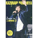 Zoom in 二宮和也(2)