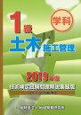 1級土木施工管理技術検定試験問題解説集録版(2019年版) [ 地域開発研究所 ]