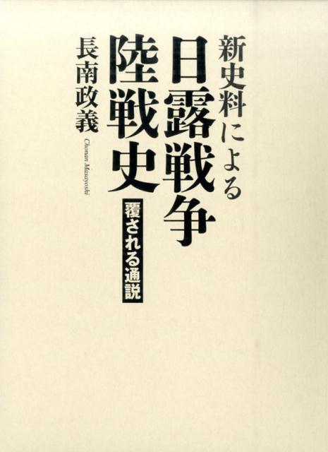 新史料による日露戦争陸戦史 覆される通説 [ 長南政義 ]
