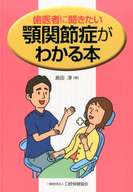 歯医者に聞きたい顎関節症がわかる本 [ 島田淳 ]