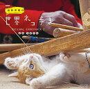 NHK 岩合光昭の世界ネコ歩き|オリジナル・サウンドトラック 2