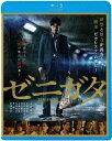 ゼニガタ【Blu-ray】 [ 大谷亮平 ]