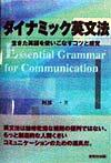ダイナミック英文法
