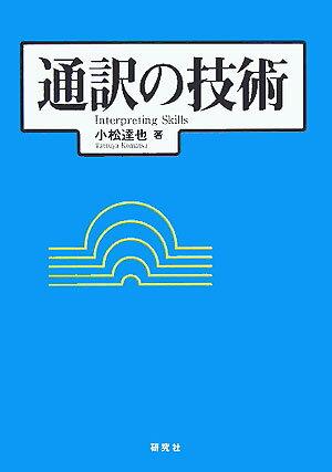 通訳の技術 [ 小松達也 ]