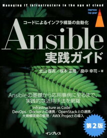 Ansible実践ガイド第2版 コードによるインフラ構築の自動化 (impress top gear) [ 北山晋吾 ]