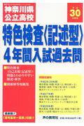 神奈川県公立高校特色検査〈記述型〉(平成30年度用)