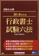 行政書士試験六法(2018年度版)