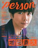 TVガイドPERSON(vol.110)