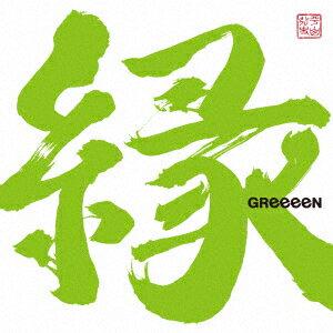 縁 (通常盤) [ GReeeeN ]
