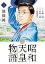 昭和天皇物語(4) (ビッグ コミックス) [ 能條 純一 ]
