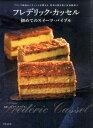 フレデリック・カッセル初めてのスイーツ・バイブル フランス最高のパティシエが教える基本の焼き菓子&伝 [ フレデリック・カッセル ]