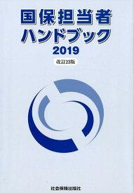 国保担当者ハンドブック(2019)改訂23版