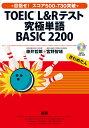 TOEIC? L&Rテスト究極単語 BASIC 2200 [ 藤井 哲郎 ]