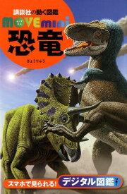 恐竜 (講談社の動く図鑑MOVE mini) [ 講談社 ]