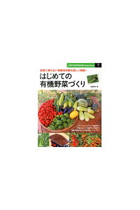 <はじめての家庭菜園>初心者でも分かりやすい野菜作りにおすすめの本は?