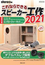 これならできるスピーカー工作 2021 特別付録:オンキヨー製10cmフルレンジ・スピーカーユニット OM-OF101対応エンクロージャー・キット (ONTOMO MOOK) [ stereo ]