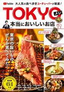 【予約】大人気の食べ歩きユーチューバーが厳選!TOKYOメシ 本当においしいお店