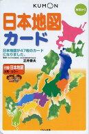 日本地図カード第2版