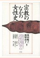【POD】宗教のなかの女性史