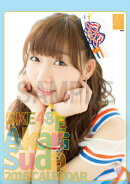 (卓上) 須田亜香里 2016 SKE48 カレンダー【生写真(2種類のうち1種をランダム封入)】【楽天ブックス独占販売】