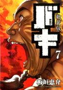 新装版バキ(7)